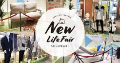 #おうち時間を楽しもう New Life Fair 期間限定商品展示のご案内♪