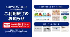 【最終ご利用可能日延長】f-JOYポイントカード(クレジット機能なし)ご利用終了のお知らせ