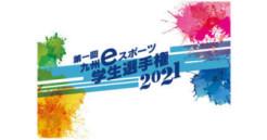 初開催!eスポーツイベント『九州eスポーツ学生選手権2021』