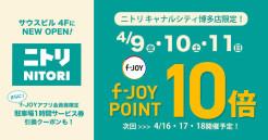 ニトリ キャナルシティ博多店にて期間限定f-JOY POINT10倍&駐車場サービス♪