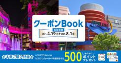 お得なキャナルシティ博多 クーポンBook販売中!