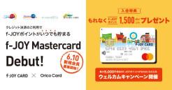 f-JOYポイントがいつでも貯まる!6/10(木)f-JOY Mastercardデビュー!