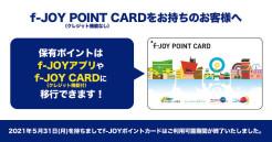 f-JOYポイントカード(クレジット機能なし)をお持ちのお客様へ※2021年5月31日ご利用可能期間終了