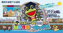 下水道フェア福岡2021 課外授業inキャナル