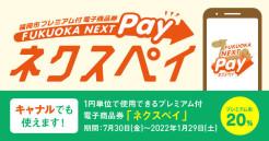 福岡市プレミアム電子商品券「FUKUOKA NEXT Pay」取扱いについて
