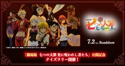 「劇場版 七つの大罪 光に呪われし者たち」公開記念 クイズラリー開催!