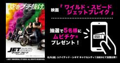 【7/26(月)配信予定!】キャナルシティ博多LINEお友達限定!抽選で5名様に映画『ワイルド・スピード/ジェットブレイク』のムビチケ®が当たる!