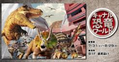 「キャナル恐竜ワールド」開催!この夏館内に大迫力の恐竜たちが登場!