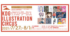【キャナルシティオーパ期間限定SHOP】KDGイラストサーカス2021