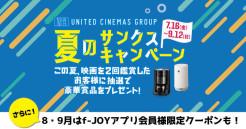ユナイテッド・シネマ キャナルシティ13 映画キャンペーン