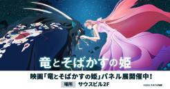 ユナイテッド・シネマ キャナルシティ13 公開映画『竜とそばかすの姫』パネル展開催!