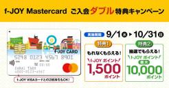 f-JOY Mastercard ご入会ダブル特典キャンペーン