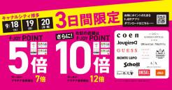 9/18(土)~20(月・祝)3日間限定!f-JOY POINT 5倍!