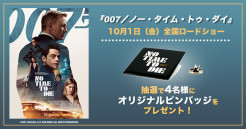 【10/1(金)配信予定!】キャナルシティ博多LINEお友だち限定!抽選で4名様に映画『007/ノー・タイム・トゥ・ダイ』オリジナルピンバッジが当たる!