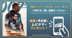 映画『007/ノー・タイム・トゥ・ダイ』公開記念!抽選で4名様にムビチケ®が当たる!