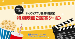 f-JOYアプリ会員様限定!特別映画ご鑑賞クーポン配信