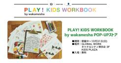 "GLOBAL WORK店内にて""絵本の世界""を体験できるPLAY! KIDS WORKBOOK by wakamesha POP-UPストア開催中!"