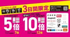 10/15(金)~17(日)3日間限定!f-JOY POINT 5倍!