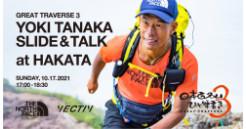 【THE NORTH FACE ATHLETE TALK-YOKI TANAKA】