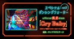 【期間限定】スペシャル ダンシングウォーター vol.2「Cry Baby」11/13から!