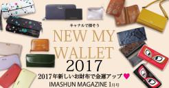 IMASHUN MAGAZINE 1月号「キャナルで探そう!NEW MY WALLET(お財布特集)」