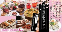 イマ旬MAGAZINE 3月号「春の歓送迎会特集」