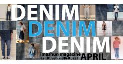 IMASHUN MAGAZINE 4月号「DENIM DENIM DENIM」