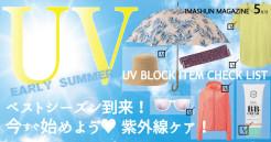 イマ旬MAGAZINE 5月号「紫外線ケア特集」