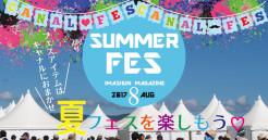 イマ旬MAGAZINE 8月号「夏フェス攻略アイテム特集」