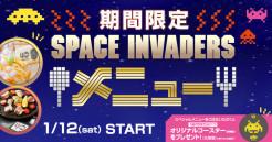 スペースインベーダー×キャナルシティ博多 期間限定スペシャルコラボメニューが登場★