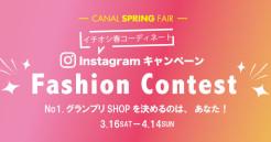 キャナル・ファッションコンテスト~2019 SPRING~