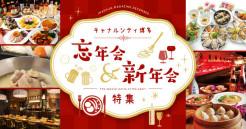 イマ旬12月号・忘新年会特集
