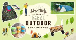 イマ旬5月号「春の行楽シーズン到来!アウトドア特集」