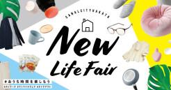 #おうち時間を楽しもう New Life Fair