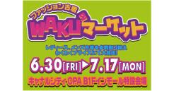 【期間限定】harapeco store【5/21(日)~6/4(日)OPEN!】