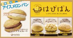 【期間限定】Four seasons【~6/3(土)OPEN!】