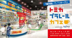 【NEW】トミカプラレールカフェ【7/1(土)日本初オープン!】