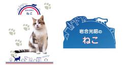 【期間限定】「岩合光昭のねこ」ショップ【8/1(火)~20(日)OPEN!】