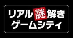 【閉店】リアル謎解きゲームシティ
