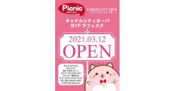 原宿Picnic・12/20(木)オープン!