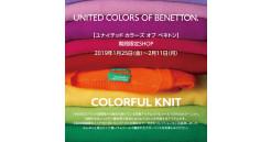 【閉店】UNITED COLORS OF BENETTON.  期間限定ショップ