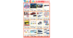 TOYS CAFE キャナルシティ博多店