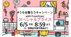 Francfranc キャナルシティ博多
