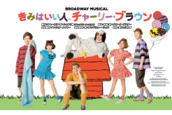 BROADWAY MUSICAL「きみはいい人、チャーリー・ブラウン」