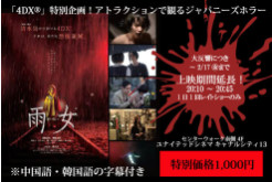 【期間限定上映】4DX特別企画/アトラクションで観るジャパニーズホラー「雨女」※中国語・韓国語の字幕付き