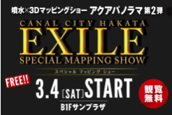 【3/4(土)デビュー!】「EXILE SPECIAL MAPPING SHOW」 /  キャナルアクアパノラマ
