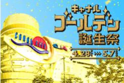 ★★★キャナルゴールデン誕生祭★★★