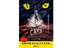 劇団四季ミュージカル 「美女と野獣」
