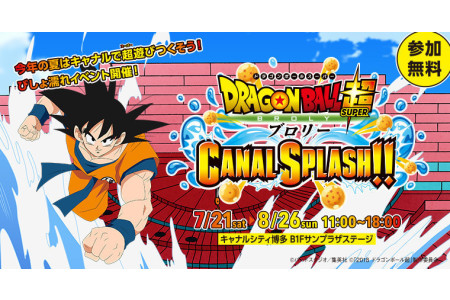 "The Movie ""Dragon Ball Super: Broly"" Release Commemoration! Dragon Ball Super Canal Splash!!"