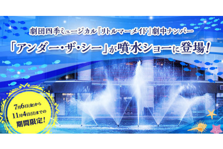 """The fountain show of the background music from """"Little Mermaid"""", the musical of Shiki Theater Company starts!"""